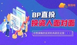 【BP直投】融资就要和投资人直接谈!