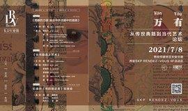 西安SKP文苑·展览 |「万有」从传世典籍到当代艺术展