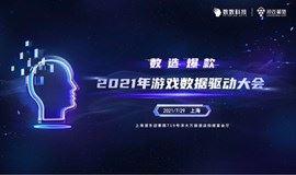 2021年游戏数据驱动大会-数造爆款