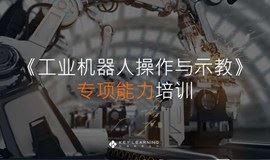 《工业机器人操作与示教》专项能力培训