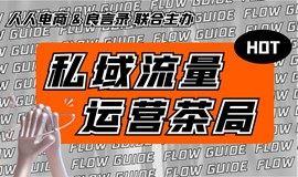 【人人电商16期】私域流量运营茶局8-3(女性创业者专场)