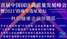 首届中国园区高质量发展峰会暨2021'招商与选址论坛
