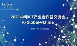 2021中韩ICT产业合作暨交流会
