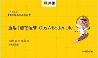 【直播】美团技术沙龙第65期:智在运维 Ops A Better Life