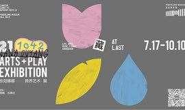 《211042 藏》ARTS+PLAY EXHIBITION欧阳娜娜跨界艺术展(特展)