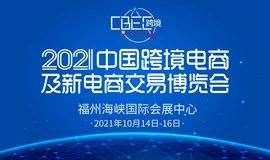 CBEC2021中国跨境电商及新电商交易博览会