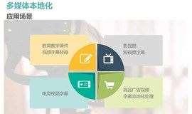 2021高交会沙龙—AI 多媒体字幕多语转换专题分享互动