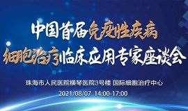 中国首届【免疫性疾病】细胞治疗临床应用专家座谈会