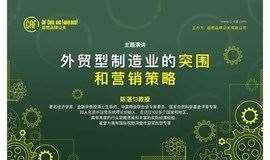 外贸型制造业的突围和营销策略