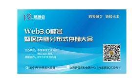 2021上海国际区块链技术与应用博览会    Web3.0峰会/区块链分布式存储大会