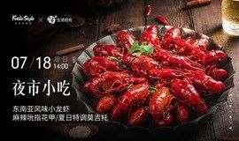 烹饪活动- 7月31日-夜市小吃:东南亚风味小龙虾(仅限北京地区)