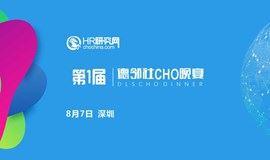 深圳-10月30日-HR研究网&思派健康第一届德邻社CHO晚宴暨人力资源数字化落地研讨