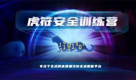 2021北京网络安全大会【虎符安全训练营】