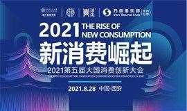 新消费崛起——第五届大国消费创新大会