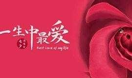 """2021七夕情人节必看演唱会 """"一生中最爱""""爱无所不在,爱无所不能 15城巨献-天津场"""