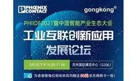 【9.5苏州】PHIIDF2021暨中国智能产业生态大会 工业互联创新应用发展论坛