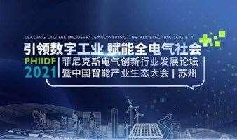 【11.5苏州】PHIIDF2021暨中国智能产业生态大会
