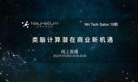 新氦技术沙龙第19期——类脑计算潜在商业新机遇