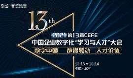 """2021第13届中国企业数字化""""学�缦坝肴瞬拧贝蠡幔�CEFE)"""