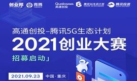 2021高通创投-腾讯5G生态计划创业大赛