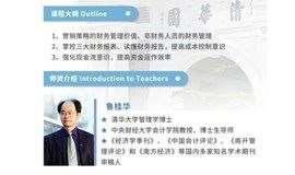 """""""鲁桂华"""" 教授主讲《财务数据与商业决策》核审后可学习一天!"""