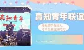 【东莞相亲交友,8.1三高联谊 】 高薪高颜高学历联谊活动