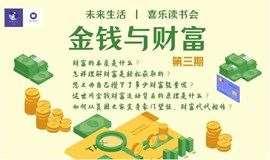 未来生活 · 喜乐读书会·第七期  《金钱与财富》第三期
