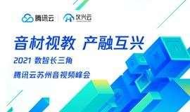 2021腾讯云苏州音视频峰会
