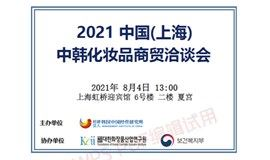2021中国(上海)中韩化妆品商贸洽谈会