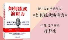 無料活动|新书发布,助你零基础练就演讲力