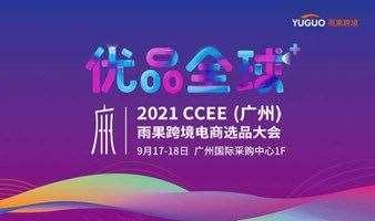 第十四届 2021 CCEE(广州)雨果跨境电商选品大会