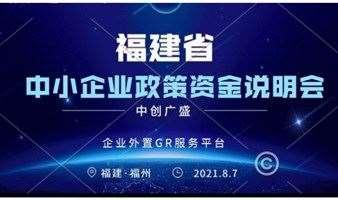 福建省中小企业政策资金说明会