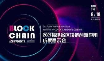 报名参会|2021福建省区块链创新应用成果展示会
