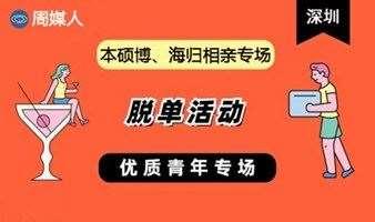 8.8号深圳   本硕博、海归+有房一族精英单身Party,80、90高颜值女神和男神现场等你认识~
