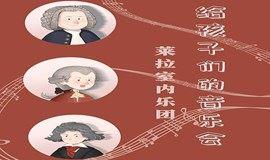 给孩子们的音乐会-古典音乐启蒙系列