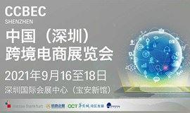 CCBEC 2021中国(深圳)跨境电商展览会