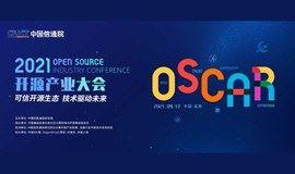 2021 OSCAR 开源产业大会