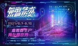 赛博-北京 数字艺术展