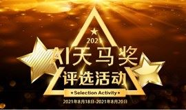 "2021 IAII · 2021年度""AI天马奖"" 评选"