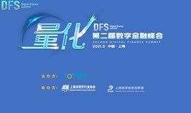 数字经济|金融科技|DFS2021数字金融峰会|金科杯颁奖典礼