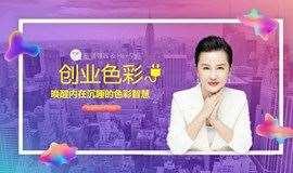 8月4日青岛市南区【创业色彩】女性专场