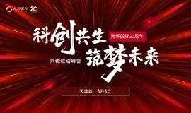 科创共生-新管理与新技术峰会-天津峰会