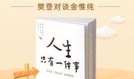 """第十四期""""一米阳光""""公益樊登讲书《人生只有一件事》"""