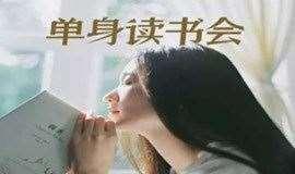 来一场室外草坪读书分享会,以读书为纽带认识朋友(杭州单身活动)