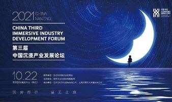 第三届中国沉浸产业发展论坛,为沉浸产业发展贡献全球智慧