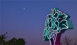艺术家刘毅创作研讨:公共艺术创作与思考