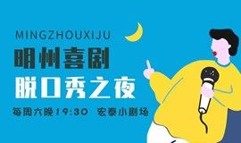 【明州喜剧】宁波·脱口秀精英秀:小剧场(八月份)