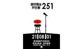 【明州喜剧】宁波·脱口秀开放麦(八月·每周三、四、日·小剧场)