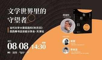 【西西弗·活动改期】天津 8月8日 阎连科《年月日》读者分享会