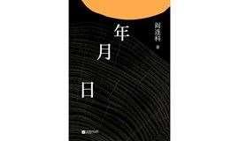 西西弗·天津|8月8日 文学世界里的守望者—当代文学大家阎连科《年月日》读者分享会